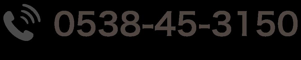 お電話でのお問合せ:0538-45-3150