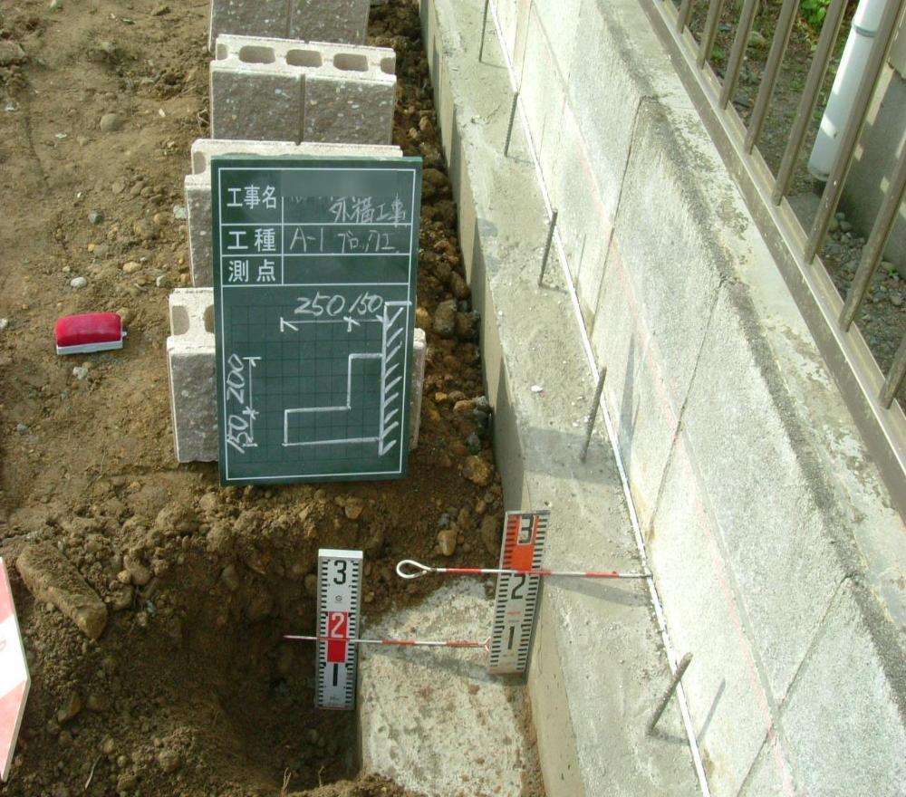 ブロック基礎工