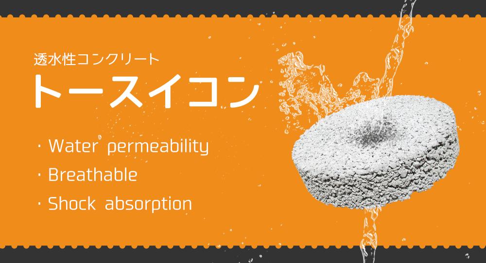 透水性コンクリート トースイコン