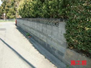 施工前のブロック塀