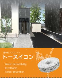 透水性のコンクリート