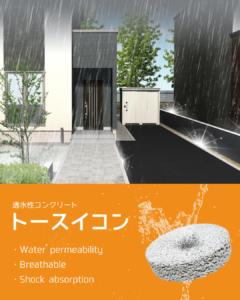 透水するコンクリート
